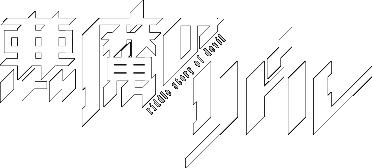 アニメ「悪魔のリドル」最新情報